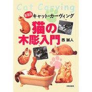 猫の木彫入門―キャット・カーヴィング 新装版 [単行本]