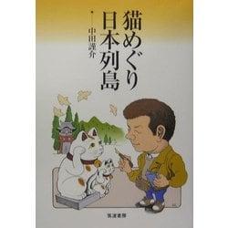 猫めぐり日本列島 [単行本]