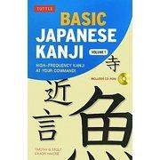 Basic Japanese Kanji〈Vol.1〉 [単行本]