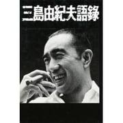 三島由紀夫語録 改訂版 [単行本]