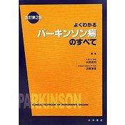 よくわかるパーキンソン病のすべて 改訂第2版 [単行本]