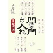 門無き門より入れ―精読『無門関』 [単行本]
