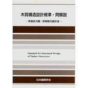 木質構造設計規準・同解説 第4版-許容応力度・許容耐力設計法 [単行本]