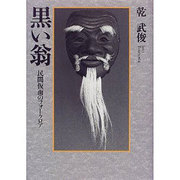 黒い翁―民間仮面のフォークロア [単行本]