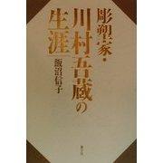彫塑家・川村吾蔵の生涯 [単行本]