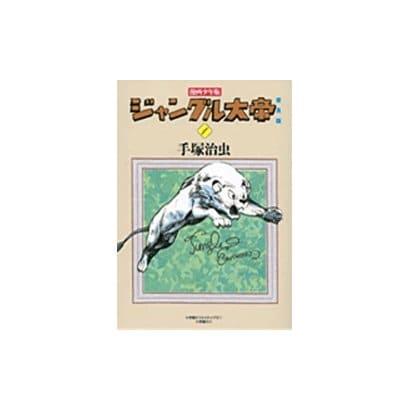 ジャングル大帝 1 漫画少年版 普及版 [単行本]