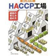はじめてのHACCP工場―建設の考え方・進め方 [単行本]