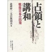 占領と講和―戦後日本の出発 [全集叢書]