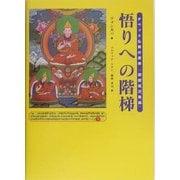 悟りへの階梯―チベット仏教の原典『菩提道次第論』 [単行本]