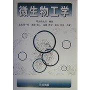 微生物工学 [単行本]