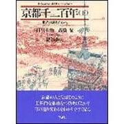 京都千二百年〈下〉世界の歴史都市へ(日本人はどのように建造物をつくってきたか〈9〉) [全集叢書]