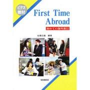 初めての海外旅行 [単行本 First Time Abroad]