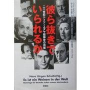 彼ら抜きでいられるか―二十世紀ドイツ・ユダヤ精神史の肖像 [単行本]