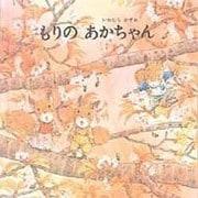 もりのあかちゃん(至光社国際版絵本) [絵本]