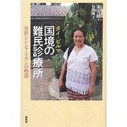 タイ・ビルマ 国境の難民診療所―女医シンシア・マウンの物語 [単行本]