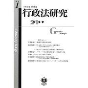 行政法研究〈創刊第1号〉 [全集叢書]