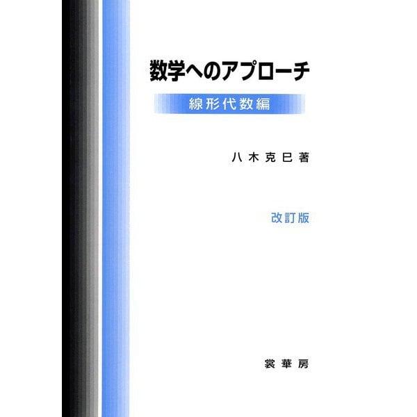 数学へのアプローチ―線形代数編 改訂版 [単行本]