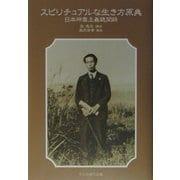 スピリチュアルな生き方原典―日本神霊主義聴聞録 [単行本]