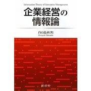 企業経営の情報論―知識経営への展開 [単行本]