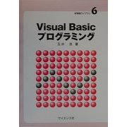 Visual Basicプログラミング(新情報ライブラリ〈6〉) [全集叢書]