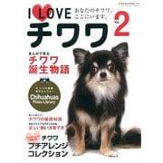 I Loveチワワ Vol.2-あなたのチワワ、ここにいます。(NEKO MOOK 1709) [ムックその他]