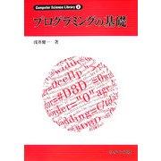 プログラミングの基礎(Computer Science Library〈3〉) [全集叢書]