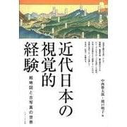 近代日本の視覚的経験-絵地図と古写真の世界 [単行本]