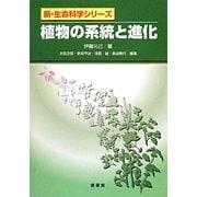 植物の系統と進化(新・生命科学シリーズ) [単行本]