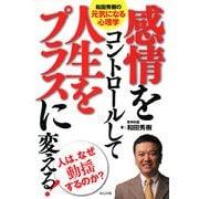 感情をコントロールして人生をプラスに変える!―和田秀樹の元気になる心理学 人は、なぜ動揺するのか? [単行本]