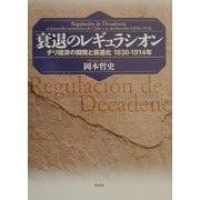 衰退のレギュラシオン―チリ経済の開発と衰退化1830-1914年 [単行本]