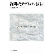 質問紙デザインの技法 [単行本]