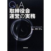 Q&A 取締役会運営の実務 [単行本]