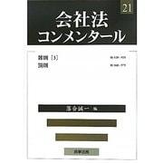 会社法コンメンタール〈21〉雑則(3)・罰則 [全集叢書]