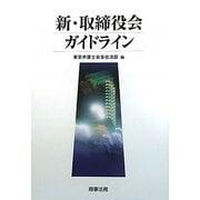 新・取締役会ガイドライン [単行本]