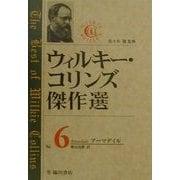 ウィルキー・コリンズ傑作選〈Vol.6〉アーマデイル(上) [全集叢書]