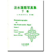 淡水藻類写真集7巻