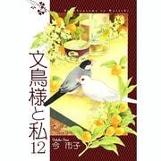 文鳥様と私 12(LGAコミックス) [コミック]