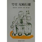 咢堂尾崎行雄(Keio UP選書) [全集叢書]