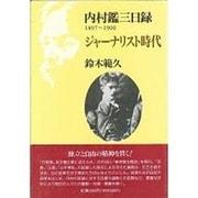 ジャーナリスト時代(内村鑑三日録〈1897-1900〉) [単行本]