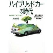 ハイブリッドカーの時代―世界初量産車トヨタ「プリウス」開発物語 [単行本]