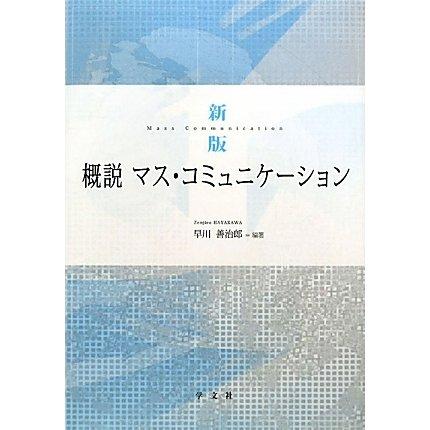 概説 マス・コミュニケーション 新版 [単行本]