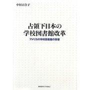 占領下日本の学校図書館改革―アメリカの学校図書館の受容 [単行本]