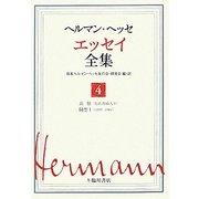ヘルマン・ヘッセ エッセイ全集〈4〉追憶(忘れ得ぬ人々)・随想1(1899-1904) [全集叢書]