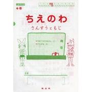 ちえのわ 4-B [絵本]