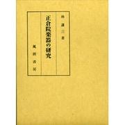 正倉院楽器の研究 [単行本]