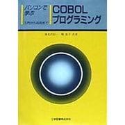 パソコンで学ぶCOBOLプログラミング―入門から応用まで [単行本]