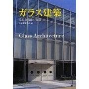 ガラス建築―意匠と機能の知識 [単行本]
