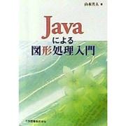 Javaによる図形処理入門 [単行本]