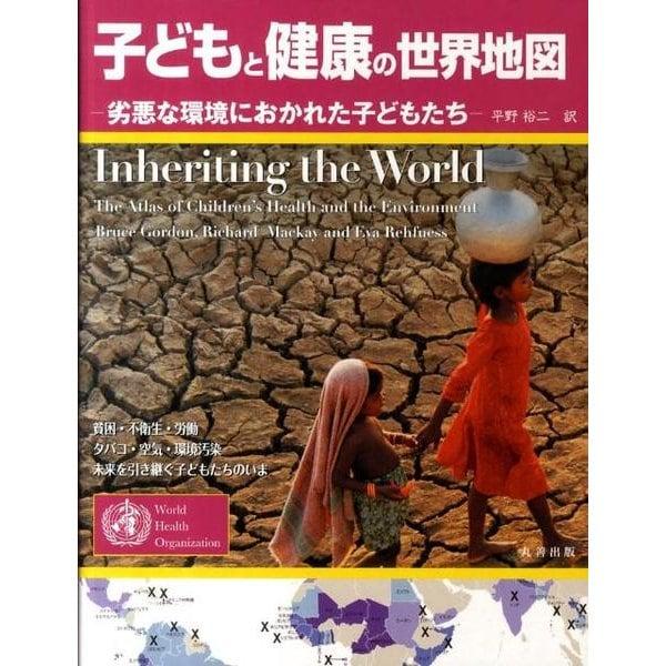 子どもと健康の世界地図-劣悪な環境におかれた子どもたち [単行本]