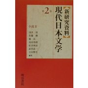 新研究資料 現代日本文学〈第2巻〉小説2 [全集叢書]